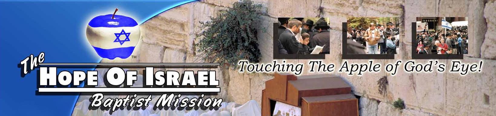 HopeofIsrael.net   – תקות ישראל