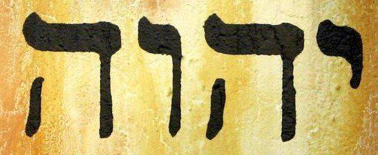 Yahweh vs Jehovah